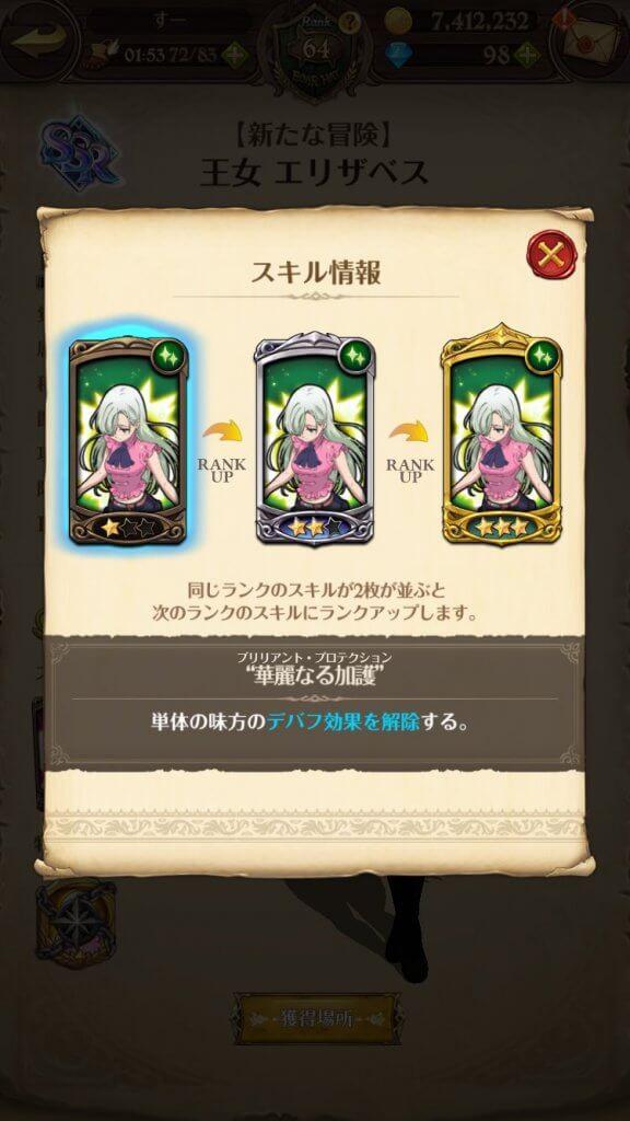 【新たな冒険】王女エリザベス スキル2