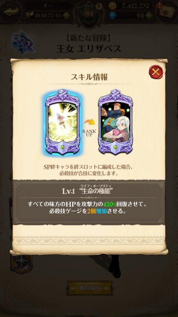 【新たな冒険】王女エリザベス 必殺技