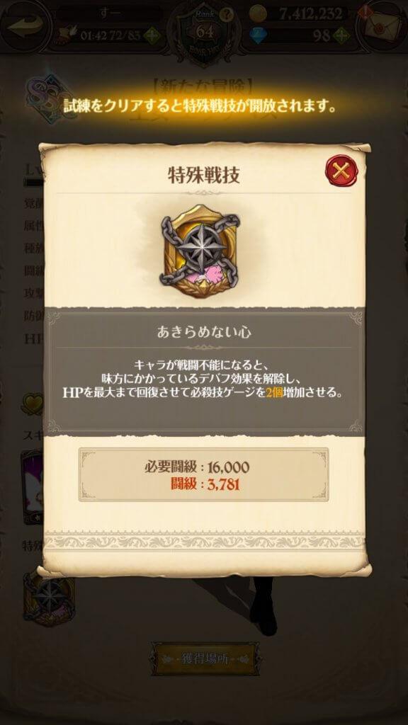 【新たな冒険】王女エリザベス 特殊戦技