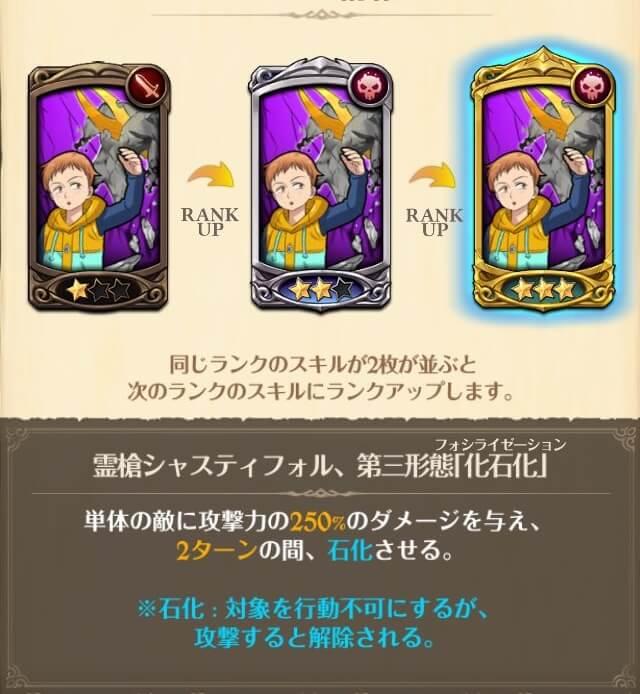 グラクロ 〈怠惰の罪〉妖精王キング スキル1