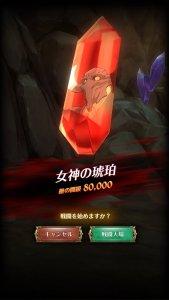 グラクロ 修練窟 赤の琥珀Lv2