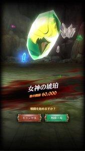 グラクロ 修練窟 緑の琥珀Lv1