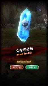 グラクロ 修練窟 青の琥珀Lv2