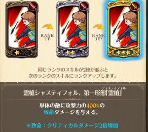 グラクロ 〈森の守護者〉妖精王キング スキル1
