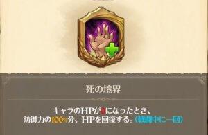 グラクロ 〈森の守護者〉妖精ヘルブラム 特殊戦技