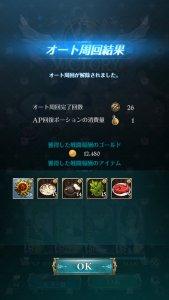 グラクロ 神斧リッタ解放イベント フリーステージ01