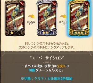 グラクロ〈暴風〉聖騎士ハウザー スキル2