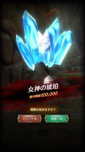 グラクロ 青の琥珀ギルサンダー