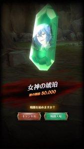 グラクロ 修練窟 緑の琥珀Lv2
