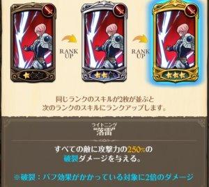 グラクロ〈騎士道〉聖騎士ギルサンダー スキル1