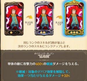 グラクロ 〈森の守護者〉妖精王キング スキル2