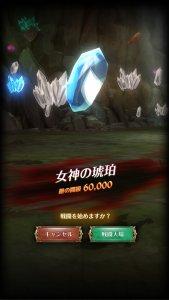 グラクロ 修練窟 青の琥珀Lv1