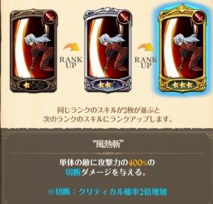 〈暁闇の咆哮〉聖騎士サイモン スキル1
