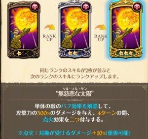 〈太陽〉聖騎士エスカノール スキル2