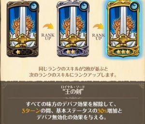 〈キャメロットの剣〉新王アーサー スキル2