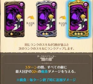 グラクロ〈憤怒の騎士〉魔神メリオダス スキル2