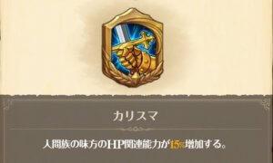 〈キャメロットの剣〉新王アーサー 特殊戦技