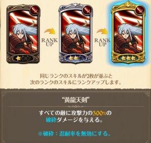 〈暁闇の咆哮〉聖騎士サイモン スキル2