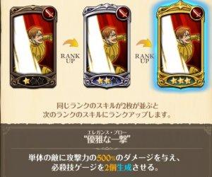 〈太陽〉聖騎士エスカノール スキル1