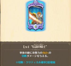 〈キャメロットの剣〉新王アーサー 必殺技